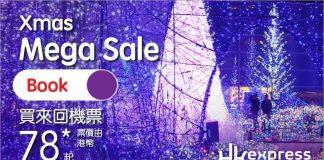 2019.12.16 HK express