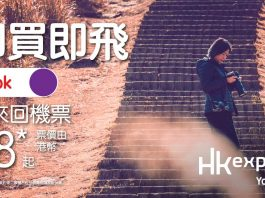 2019.12.2 HK express機票優惠
