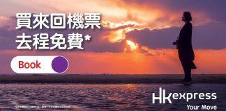 2019.12.23 HK express
