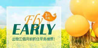 釜山航空 FLY EARLY 3月優惠