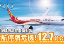 Hong-Kong-Airlines11