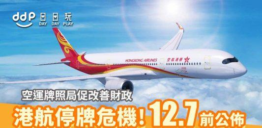 Hong-Kong-Airlines11