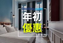 Booking.com 2020年初優惠