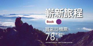 2019.12.30 HK express 機票優惠