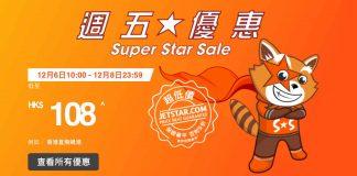 Jetstar Super Sale 單程$108起