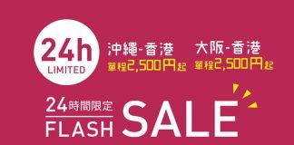 樂桃航空 24小時Flash Sale