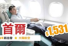 大韓航空首爾經濟/商務優惠