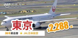 JAL日本航空直航東京優惠