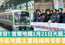 首爾地鐵1月21日起大罷工