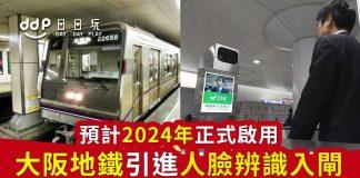 大阪地鐵引進「人臉辨識」入閘系統
