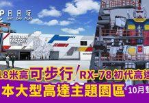 GUNDAM-FACTORY-YOKOHAMA-12