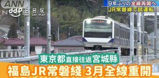 福島JR常磐綫重開