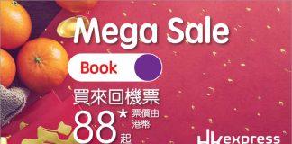 2020.1.13 HK express 機票優惠