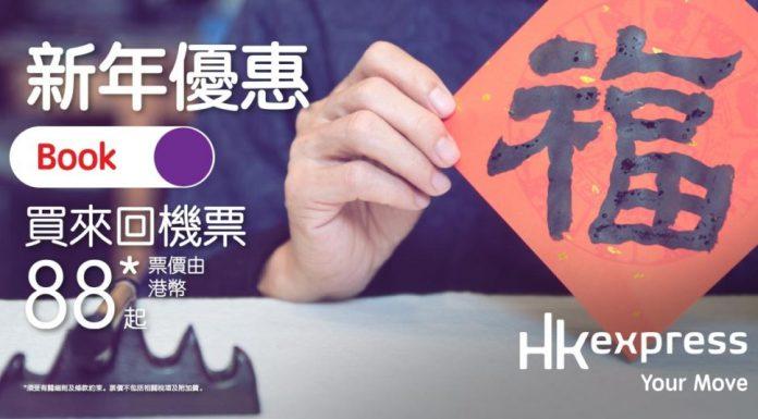 hkexpress-200120