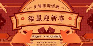 klook-200113