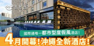 okinawa-hotel-12