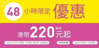 樂桃航空2020新年新優惠