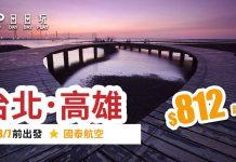 taiwan-200125