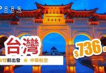 taiwan-200130