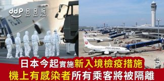 日本新入境檢疫措施!機上有感染者所有乘客將被拒入境
