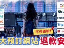各大住宿/機票/旅遊產品預訂網站退款懶人包