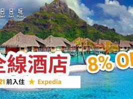 Expedia-2002021