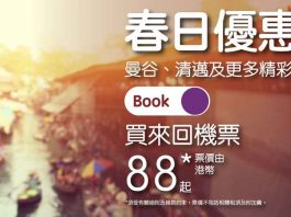 2020.2.24 HK express 機票優惠
