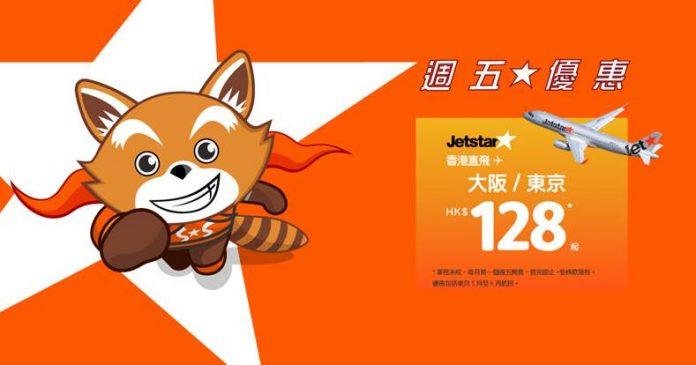 Jetstar-200207