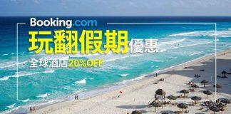 booking.com-200213b