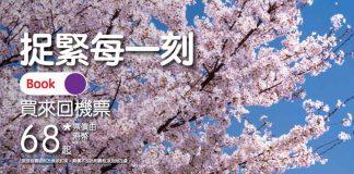 2020.2.3 HK express 機票優惠