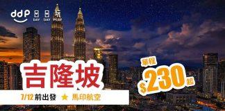 馬印航空全年平飛吉隆坡