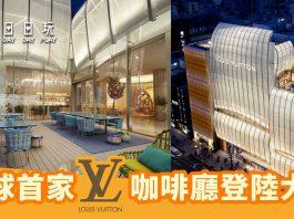 louis-vuitton全球首家咖啡廳登陸日本