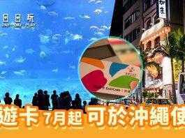 okinawa-1033452__48011