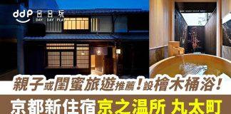 京の温所-丸太町-7