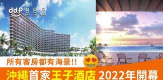沖繩首家王子酒店