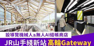 高輪Gateway-JR山手線07