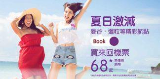 2020.3.16 HK Express 機票優惠