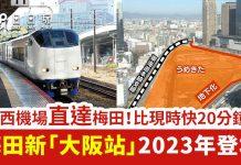 JR西日本全新「大阪站」-5