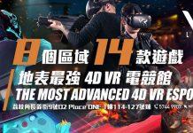 VAR Live 120分鐘VR放題任玩