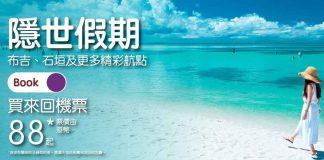 2020.3.2 HK express 機票優惠