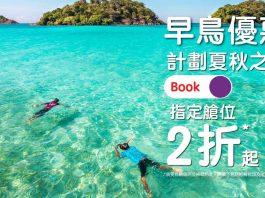 2020.3.9 HK express 機票優惠