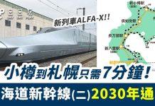 北海道新幹線第二階段-5