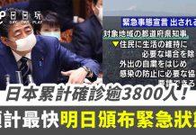 日本頒緊急狀態-2