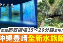 沖繩水族館