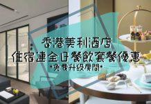 香港美利酒店套票