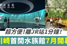 KAWASUI 川崎水族館