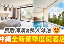 RYUKYU-MANOR-HOUSE-&-RESORT-10