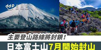 富士山封山