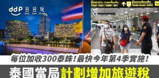 泰國增加入境稅