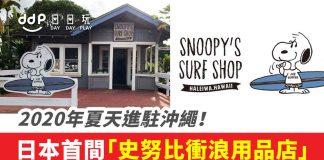 snoopy沖繩-4